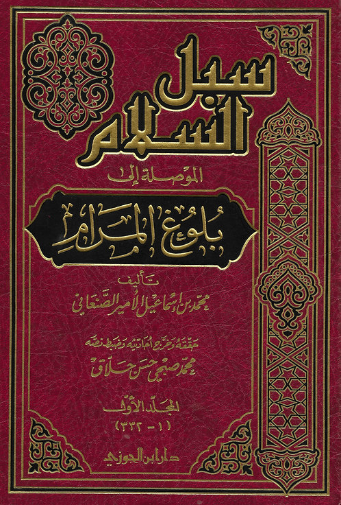 Subul as-Salam al-Mawsilah Ila Bulugh al-Maram سبل السلام