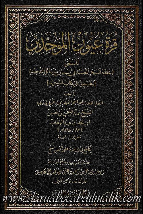 Qurratu 'Uyoon al-Muwahideen قرة عيون الموحدين