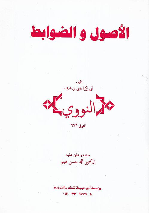 al-Usool wa al-Dawaabit الأصول والضوابط