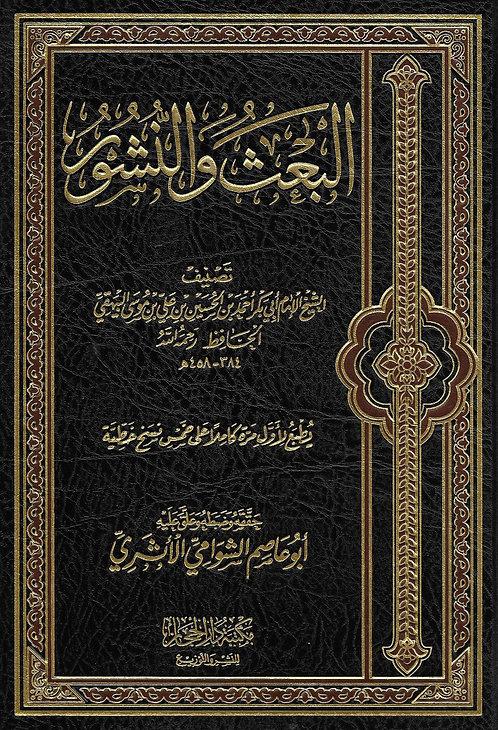 al-Ba'ath wa an-Nashoor البعث والنشور