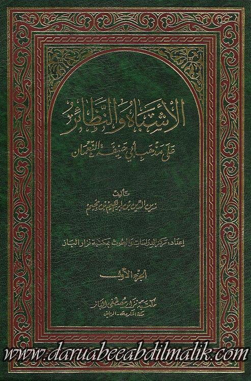 al-Ashbaah an-Nadhaa'ir 'ala Madhhab Abi Hanifa 1/2 الأشباه النظائر