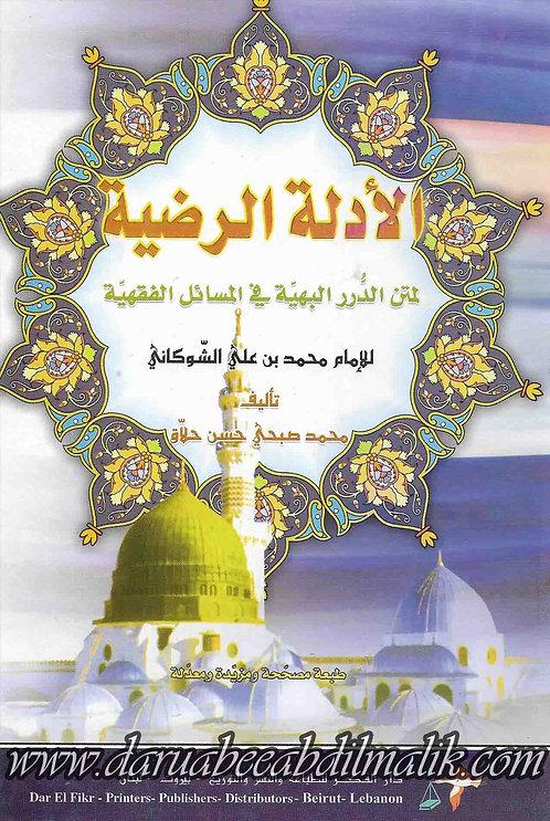 al-Adillah ar-Radiyyah الأدلة الرضية