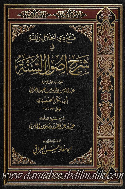 Fath Zhee al-Jalaal wa al-Mannah fi Sharh Usool As-Sunnah فتح ذي الجلال والمنة