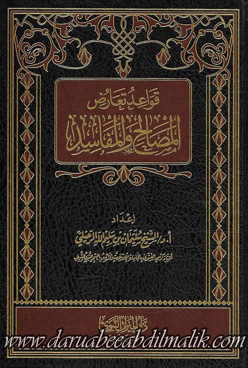 Qawaa'id Ta'aarud al-Masaalih wa al-Mafaasid قواعد تعارض المصالح والمفاصد