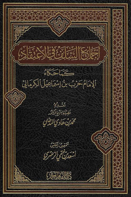 'Ijmaa' as-Salaf fi al-Itiqaad إجماع السلف في الإعتقاد