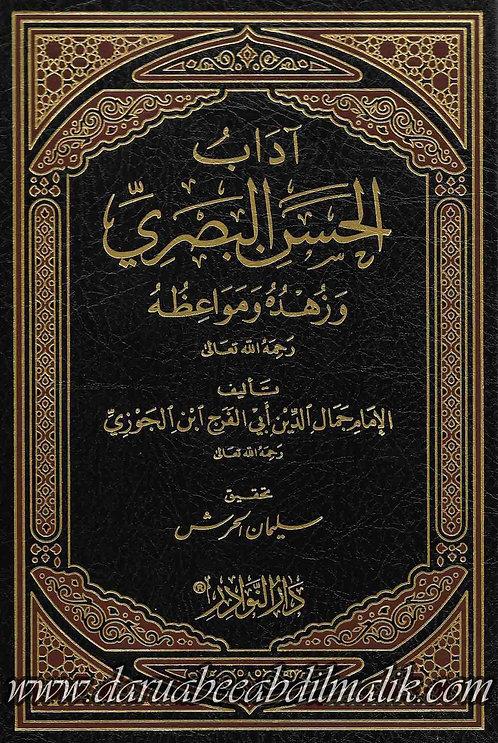 Adaab al-Hasan al-Basri lil-Imaam Ibn al-Jawzi آداب الحسن البصري