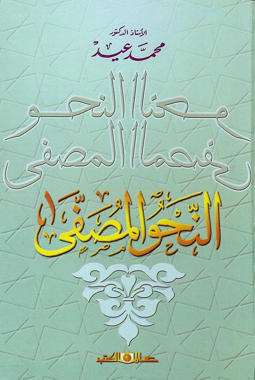 an-Nahu al-Musafaa النحو المصفى