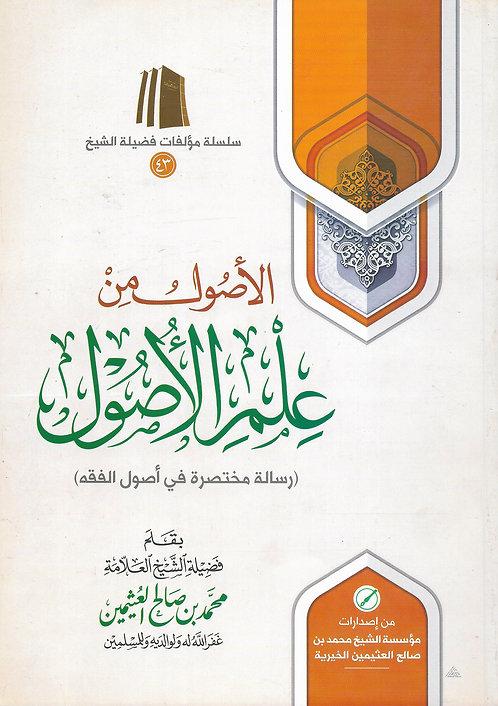al-Usool min 'Ilm al-Usool الأصول من علم الأصول