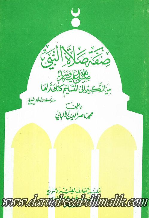 Sifatus Salat an-Nabi صفة الصلاة النبي من التكبير إلى التسليم كأنك تراها