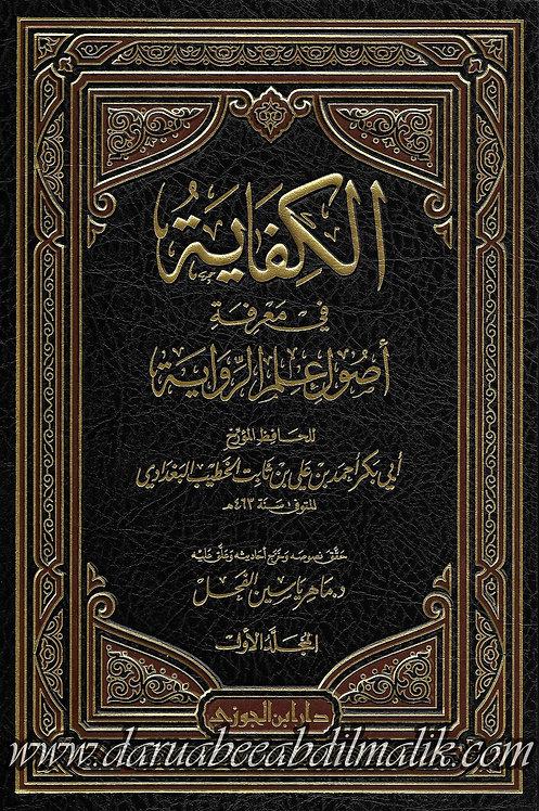 al-Kifaayah fi Ma'arifah Usool 'Ilm ar-Rawaayah 1/2 الكفاية