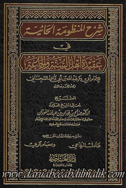 Sharh al-Mandhoomah al-Haa'iyyah شرح المنظومة الحائية