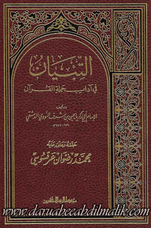 at-Tibyaan fi Adaab Hamaltil Qur'an التبيان في آداب حملة القرآن