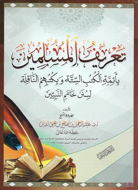Ta'reef al-Muslimeen bi-'Aimmah al-Kutub as-Sunnah تعريف المسلمين