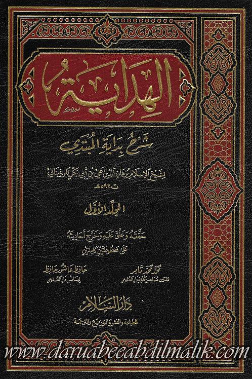 al-Hidayah Sharh Bidayat al-Mubtadi الهداية شرح بداية المبتدي