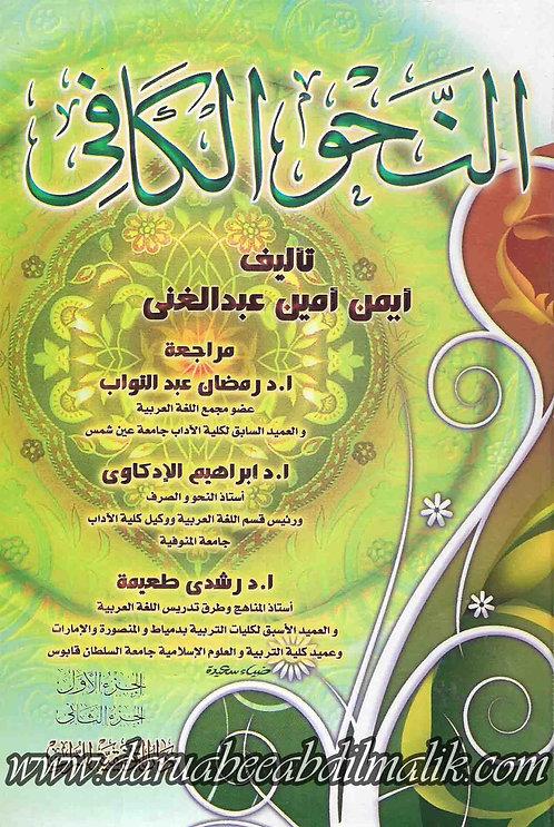 an-Nahu al-Kaafee النحو الكافي