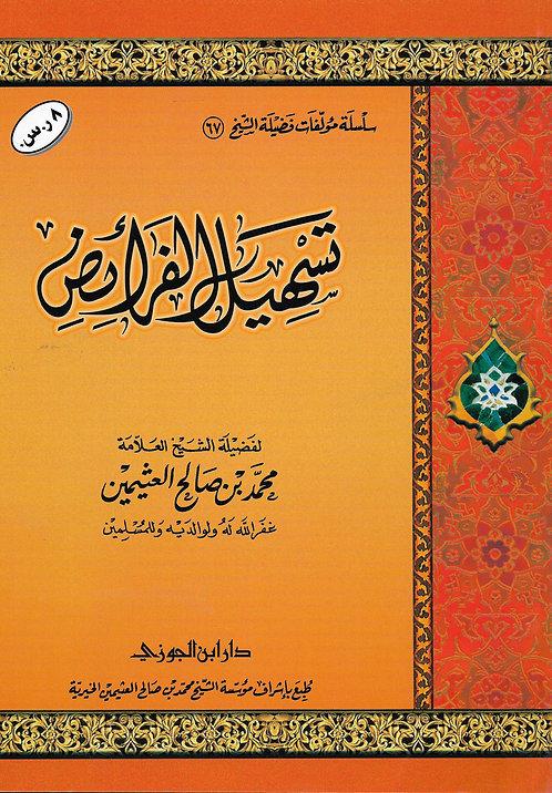 Tasheel al-Faraa'id تسهيل الفرائد