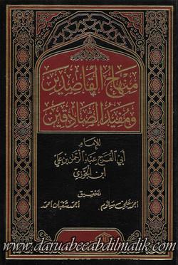 Manhaj al-Qaasideen wa Mufeed as-Saadiqeen منهاج القاصدين