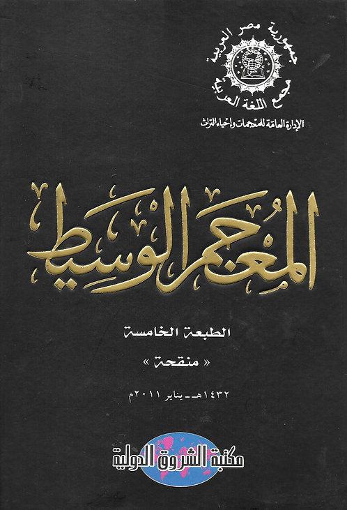 al-Mu'jam al-Waseet المعجم الوسيط