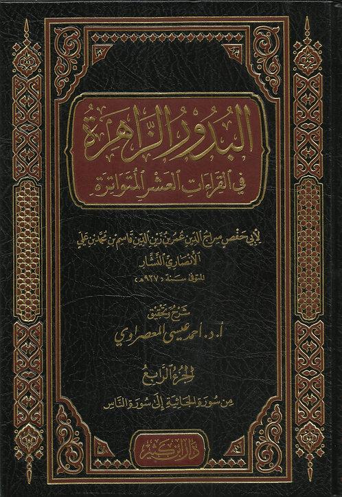 Al-Budoor Az-Zaahirat fee Al-Qira'aat Al-'Aashr al-Muwaatirah 1/4
