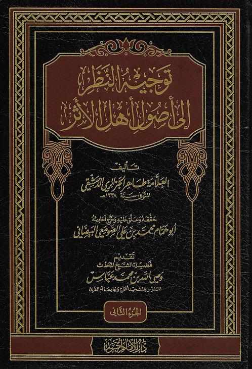Tawjeeh an-Nadhir Ilaa Usool Ahlil Athar توجيه النظر إلى أصول الأثر