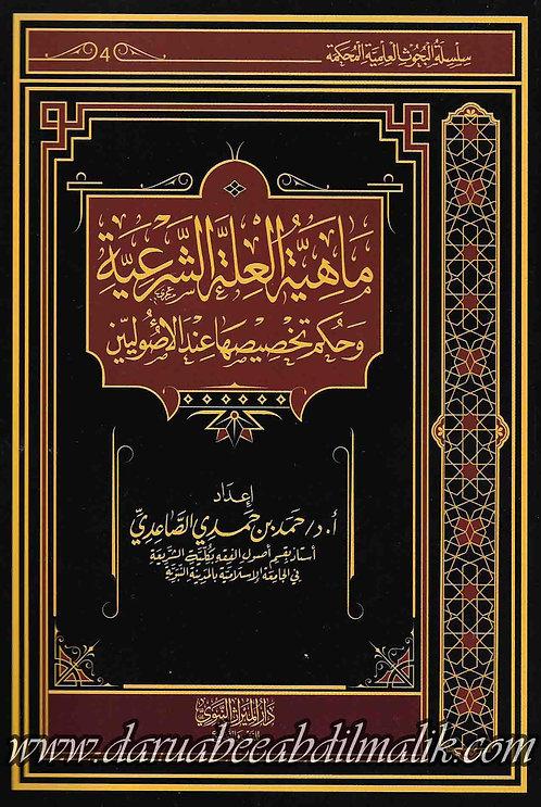 Mahiyyah al-'Illah ash-Shar'iyyah ماهية العلة الشرعية وحكمة تخصيصها عند الأصولين