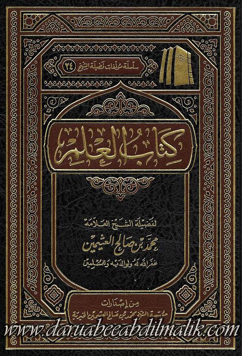 Kitaab al-Ilm كتاب العلم للشيخ العلامة محمد بن صالح العثيمين