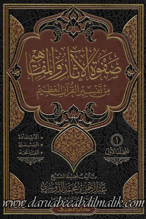 Safwa al-Athaar wa al-Mafaheem 1/9 صفوة الأثار والمفاهيم من تفسير القرآن العظيم