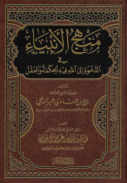 Manhaj al-Anbiyaa' fee ad-Da'wah Ila Allaah منهح الأنبياء