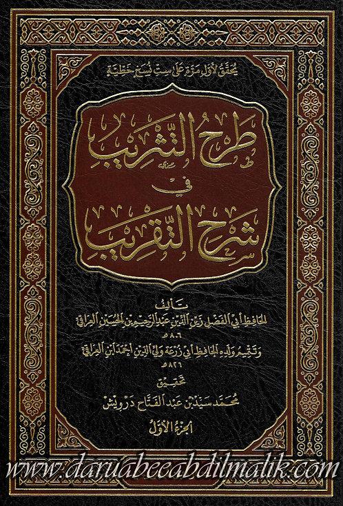 Tarh at-Tathreeb fi Sharh at-Taqreeb 1/7 طرح التثريب في شرح التقريب
