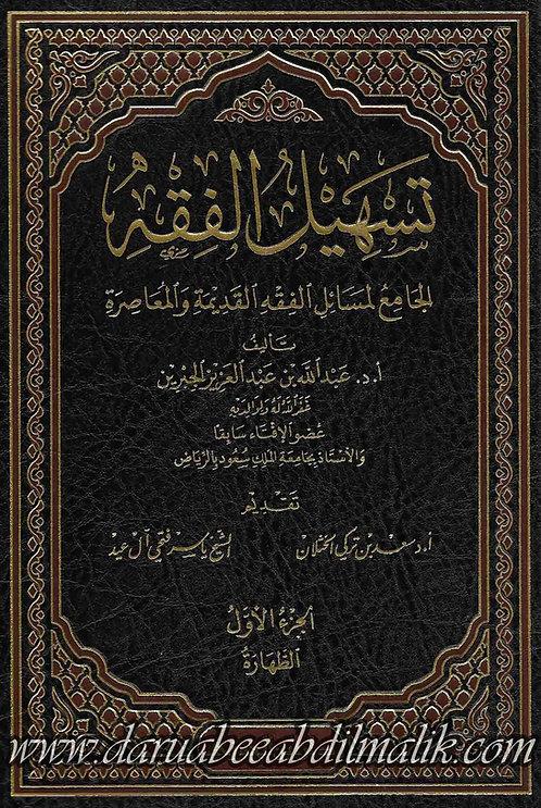 Tasheel al-Fiqh 1/13 تسهيل الفقه الجامع لمسائل الفقه القديمة والمعاصرة