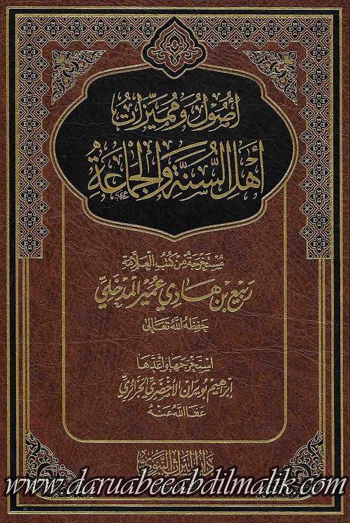 Usool wa Mumayzaat Ahlus Sunnah wa al-Jamaa'ah أصول المميزات أهل السنة والجماعة