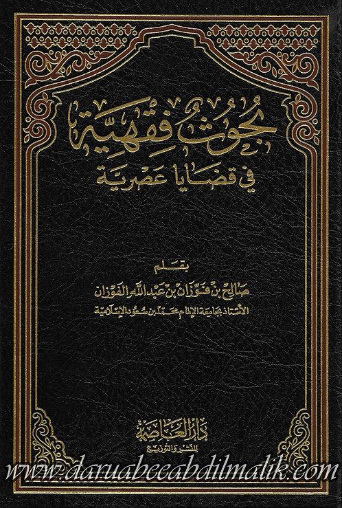 Buhooth al-Fiqhiyyah fi Qadaya 'Asriyyah بحوث فقهية ف قضايا عصرية