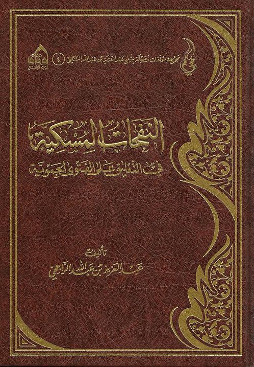 an-Nafahaat al-Miskiyyah النفحات المسكية في التعليق على الفتوى الحموية