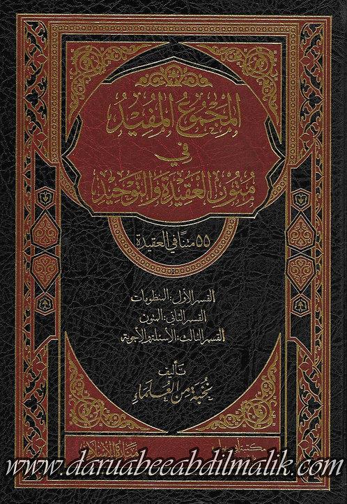 al-Majmoo' al-Mufeed fi Mutoon al-'Aqeedah wa at-Tawheed المجموع المفيد