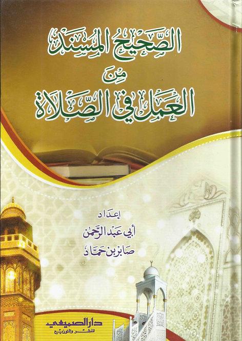 as-Saheeh Musnad min al-'Amal fee as-Salaat الصحيح المسند من العمل في الصلاة