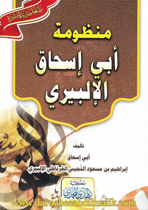Mandhoomah Abi Ishaaq al-Albeeree منظزمة أبي إسحاق الإلبسري