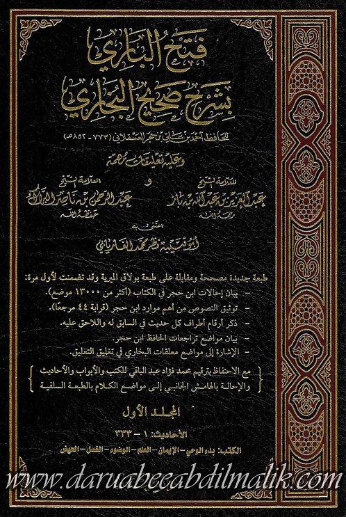 Fath al-Baari bi-Sharh Saheeh al-Bukhari فتح الباري بشرح صحيح البخاري