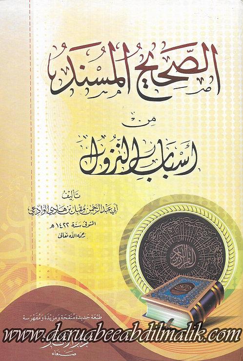 as-Saheeh al-Musnaad min Asbaab an-Nazool الصحيح المسند من أسباب النزول