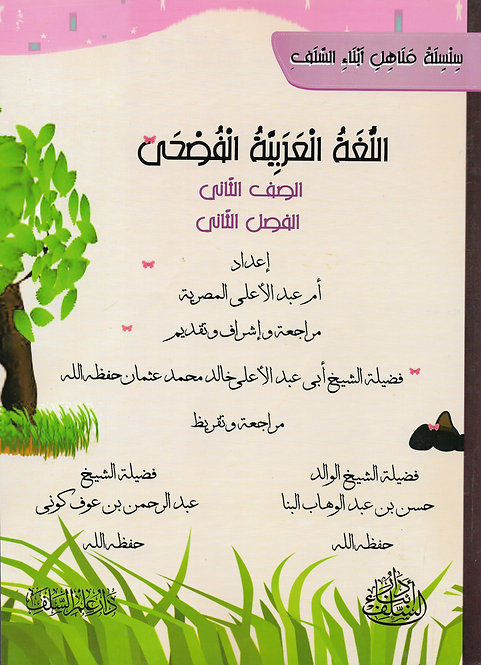 al-Luggatul 'Arabiyyatul Fushaa Book 2 Part 2 الصف الثاني الفصل الثاني