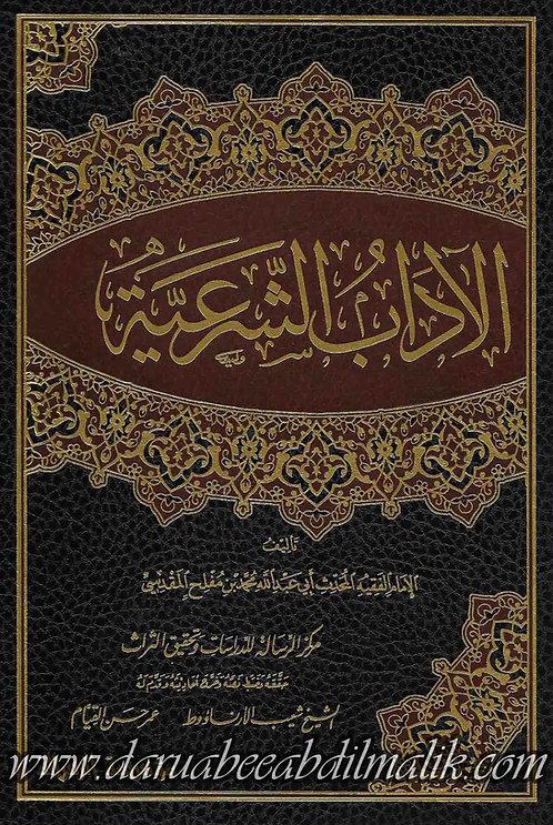 Adaab ash-Shar'iyyah الآداب الشرعية 1/4