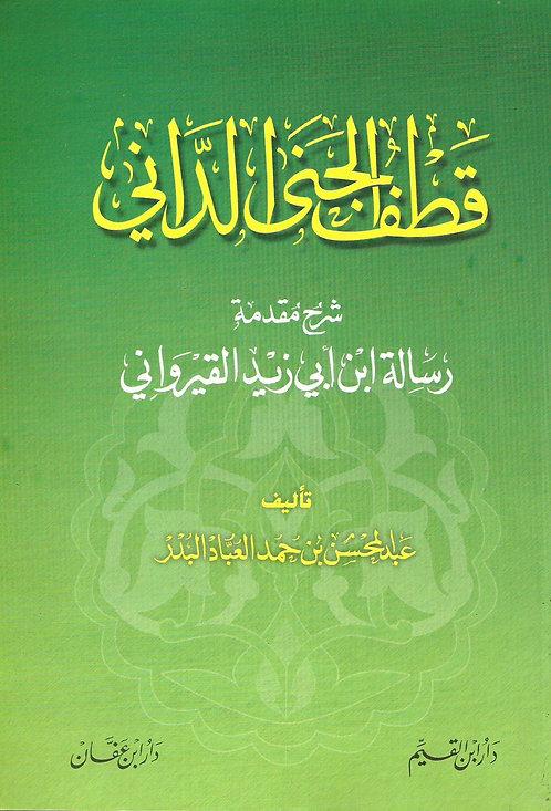 Qatful Jani ad-Daani قطف الجني الداني