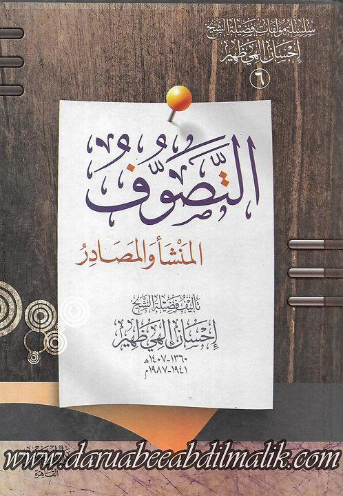 at-Tasawoof al-Mansha' wa al-Masaadir التصوف المشأ والمصادر
