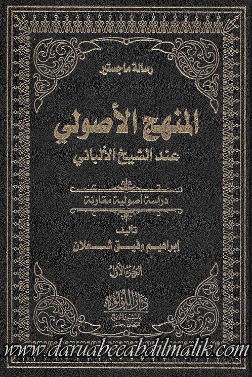 al-Manhaj al-Usooli 'anda ash-Shaykh al-Albanee 1/2 المنهج الأصولي