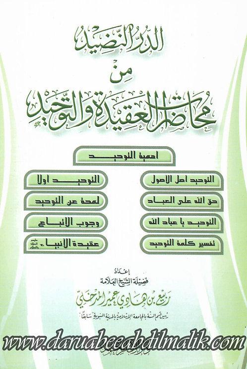 ad-Durru an-Nadeed الدر النضيد