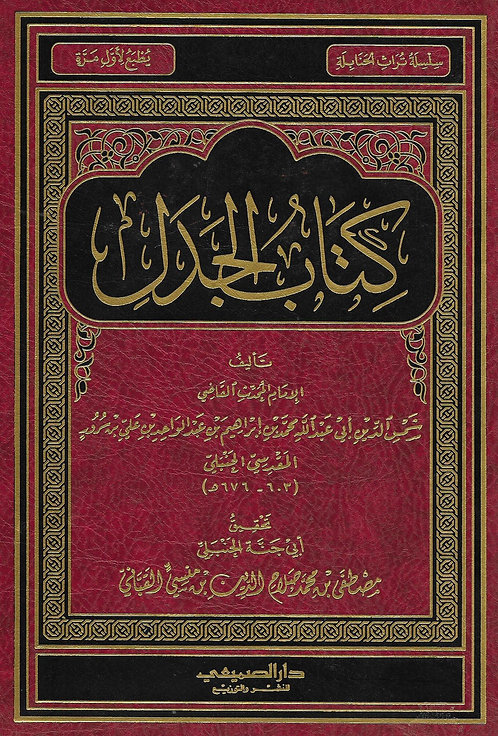 Kitaab al-Jadal كتاب الجدل