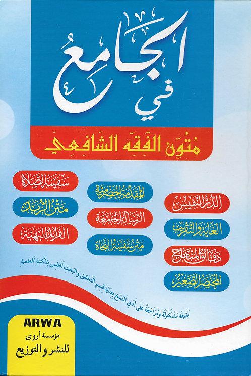 Jaami'u Mutoon Fee Fiqh As-Shaafi'i الجامع في متون الفقه الشافعي