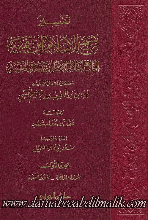 Tafseer Shaykhil Islaam Ibn Taymiyyah 1/7 تفسير الشيخ الإسلام إبن تيمية