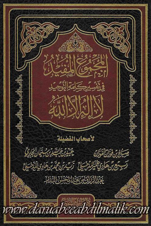 al-Majmoo' al-Mufeed المجموع المفيد في تفسير كلمة التوحيد لا إله إلا الله