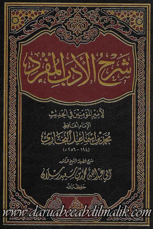 Sharh Adab al-Mufrad   شرح آدب المفرد