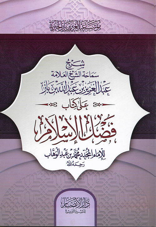 Fadil al-Islaam فضل الإسلام